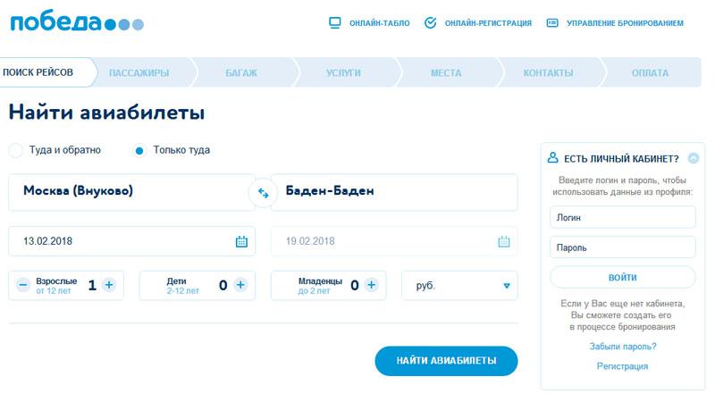 Российский лоукостер «Победа»: как купить дешевые авиабилеты. Инструкция