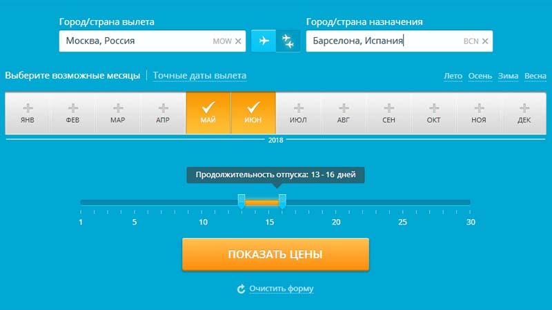 Как купить дешевые авиабилеты с помощью Aviasales