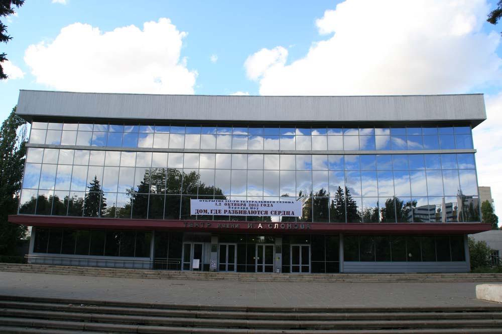 Саратов. Театр драмы
