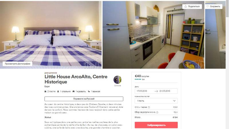 airbnb бронируем апартаменты