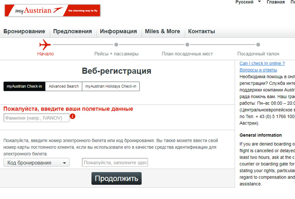Австрийские авиалинии (Austrian airlines): как пройти онлайн регистрацию