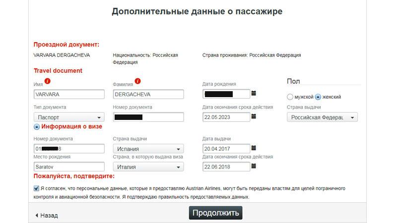 Австрийские авиалинии. онлайн регистрация