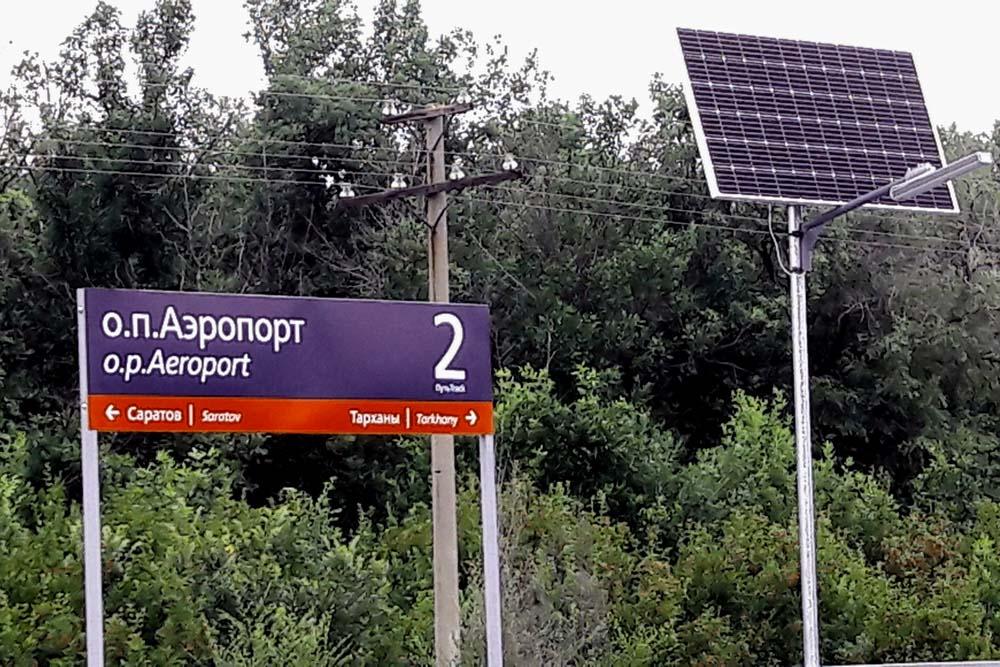 Аэропорт Гагарин. Саратов. Остановка электрички