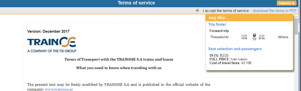 Железные дороги Греции trainose