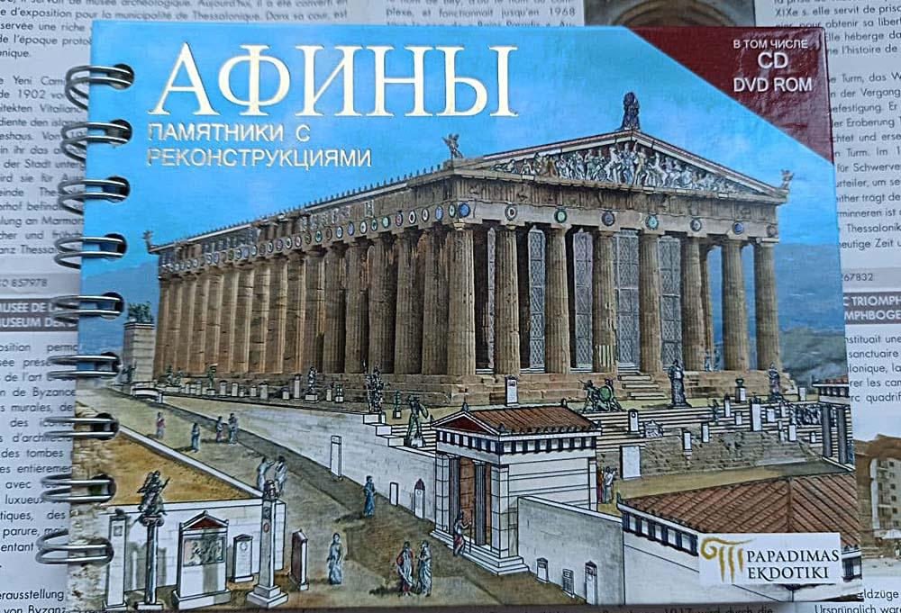 Книга с реконструкцией памятников Афин