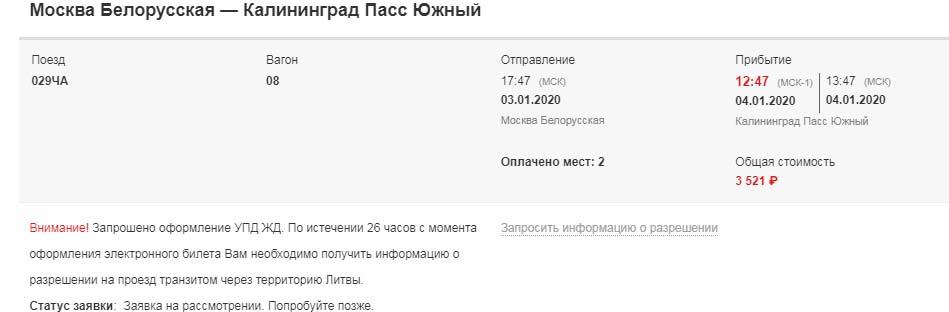 Виза в Калининград