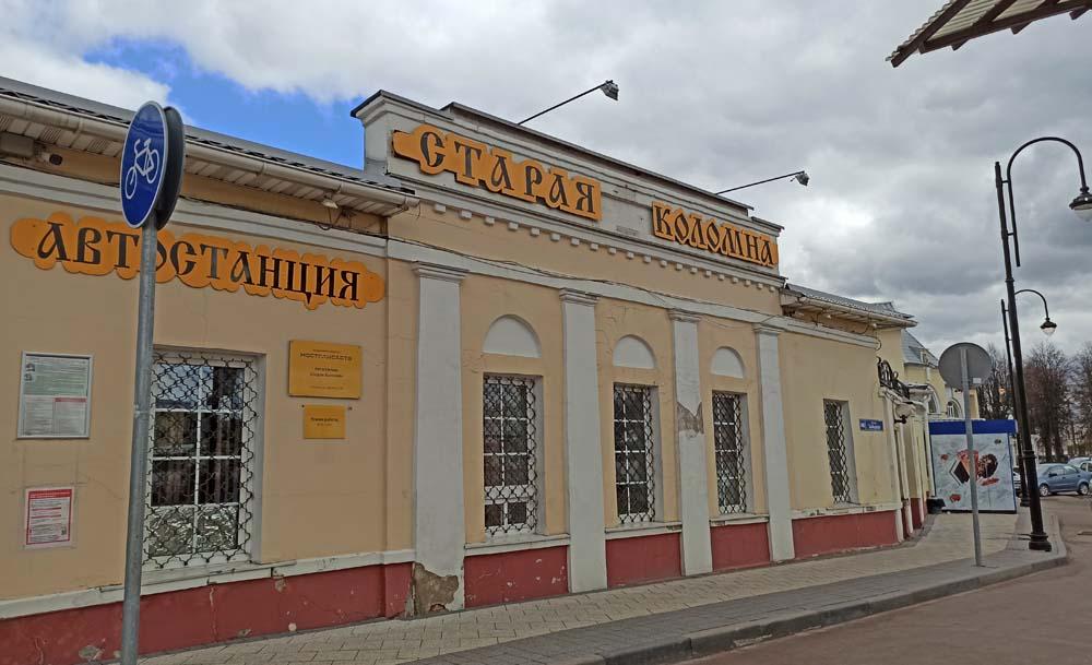 Автовокзал Старая Рязань