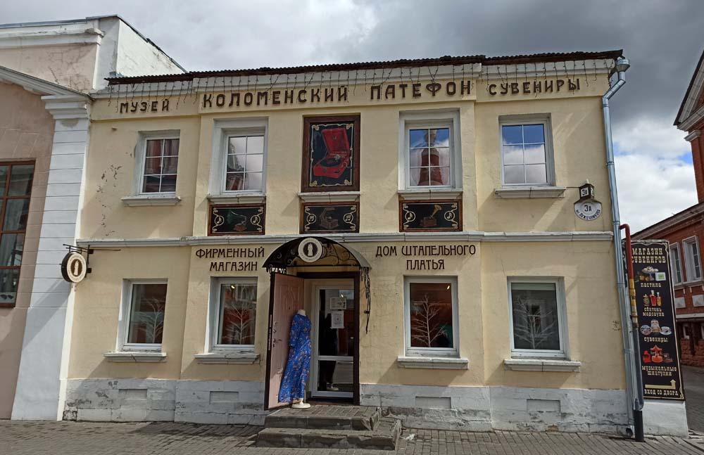 Музей патефонов
