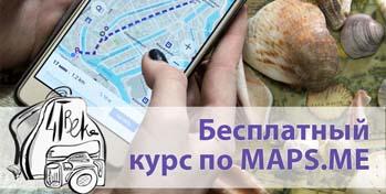 бесплатный курс по maps.me