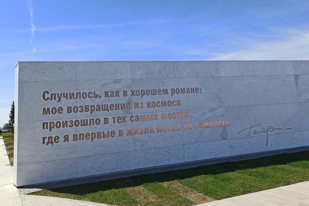Парк покорителей космоса. Цитата Гагарина