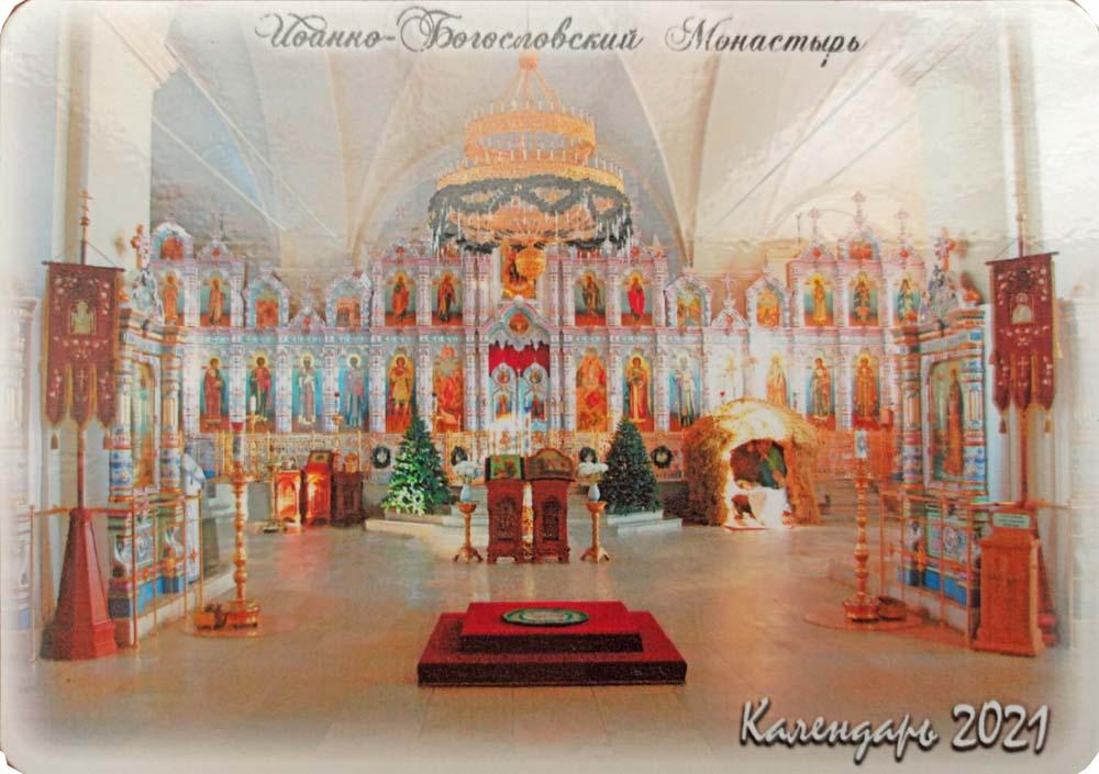 Иоанно-Богословский монастырь. Фаянсовый алтарь