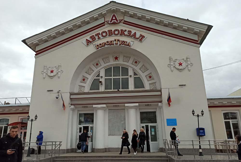 Автовокзал Тулы