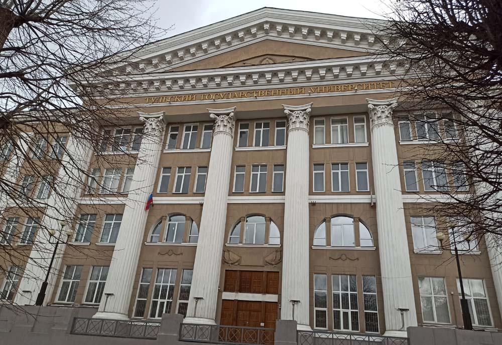 Тульский университет