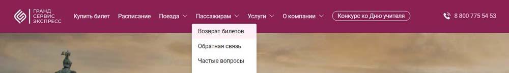 Возврат билетов в Крым на сайте гранд трэйн экспресс