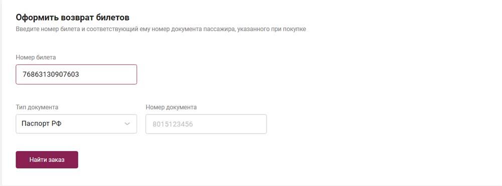 Возврат билетов в Крым