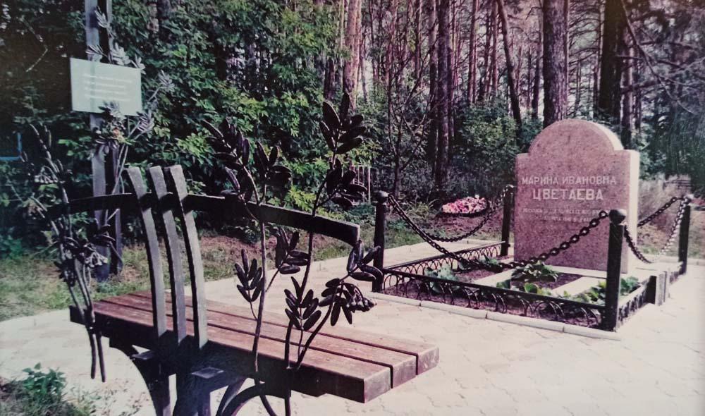 Могила Цветаевой
