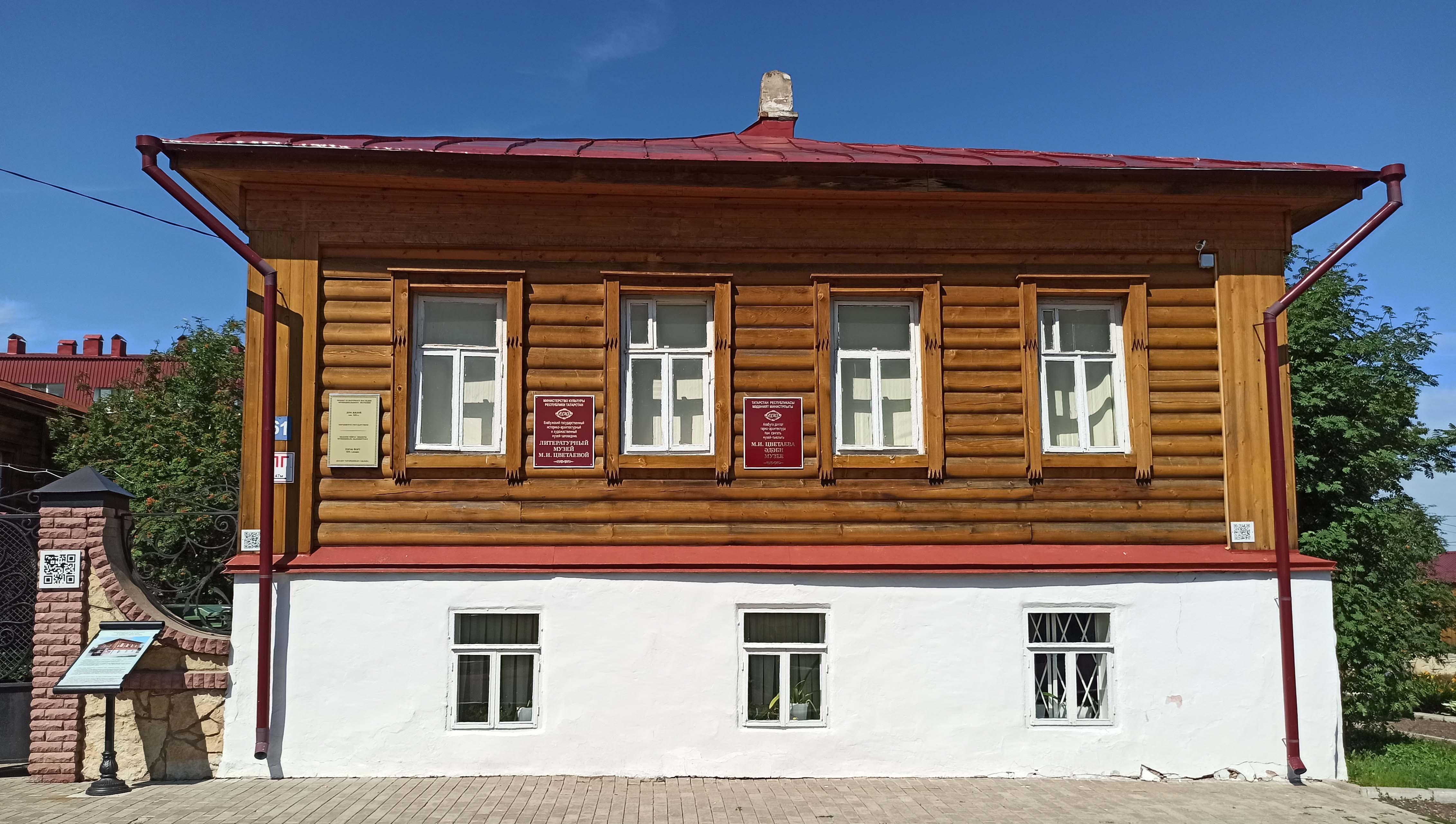 Литературный музей Цветаевой