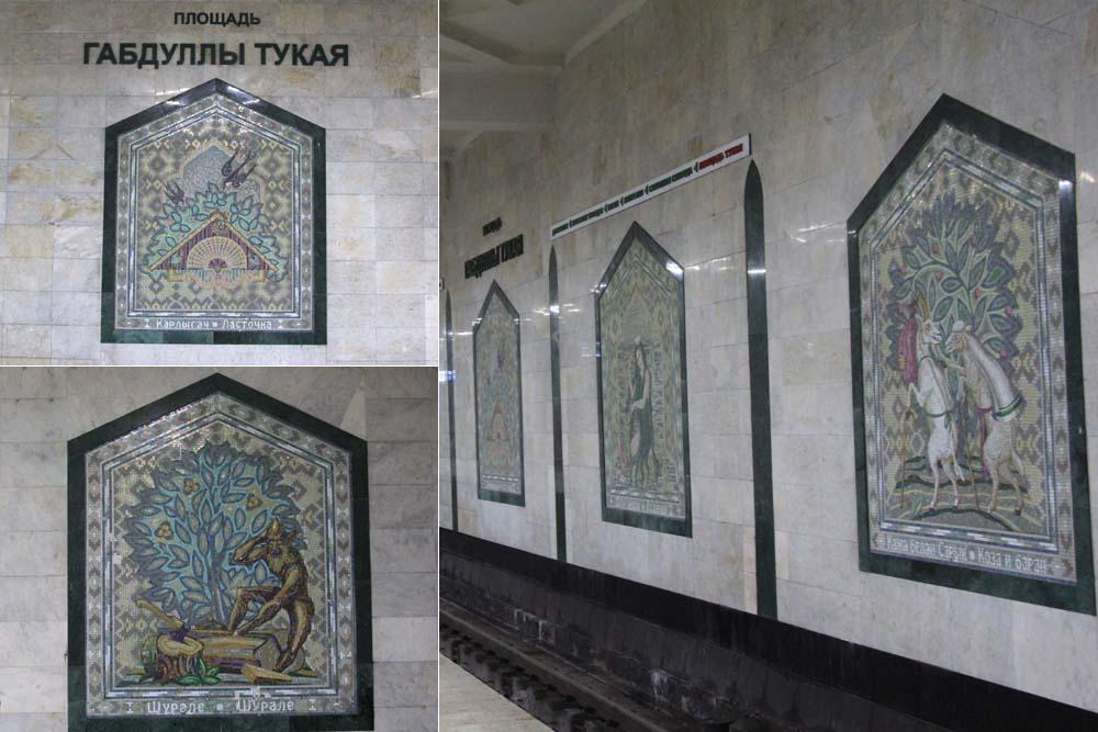 Метро Площадь Габдуллы Тукая