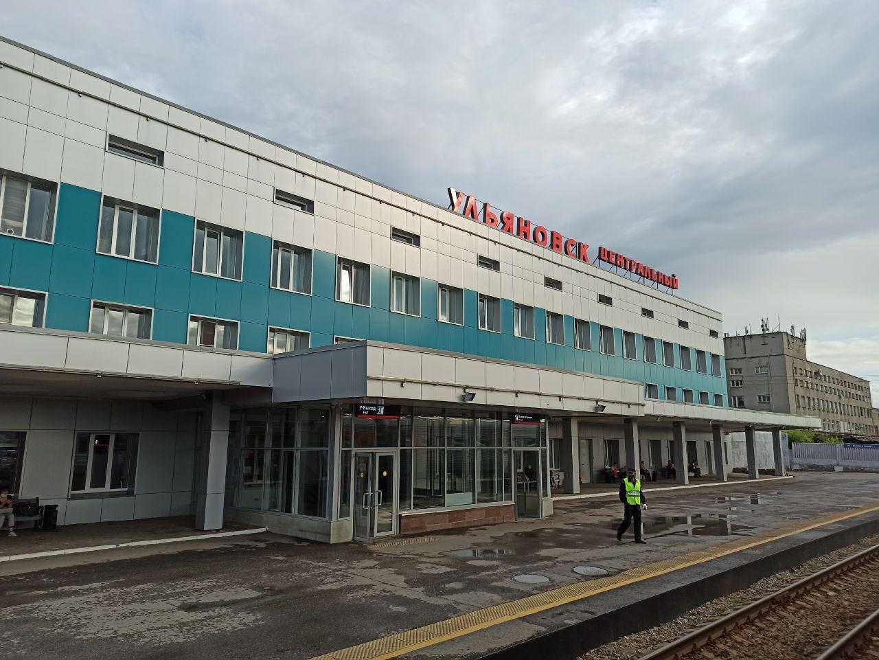 Ульяновский железнодорожный вокзал