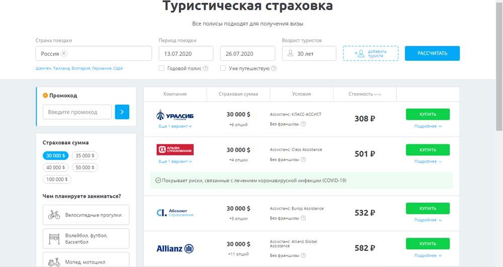 Страховка путешествия по России