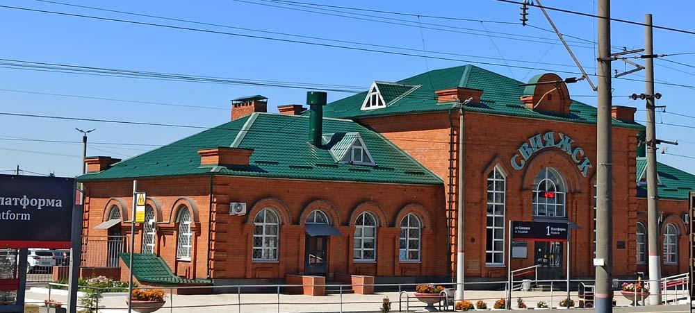 Станция Свияжск