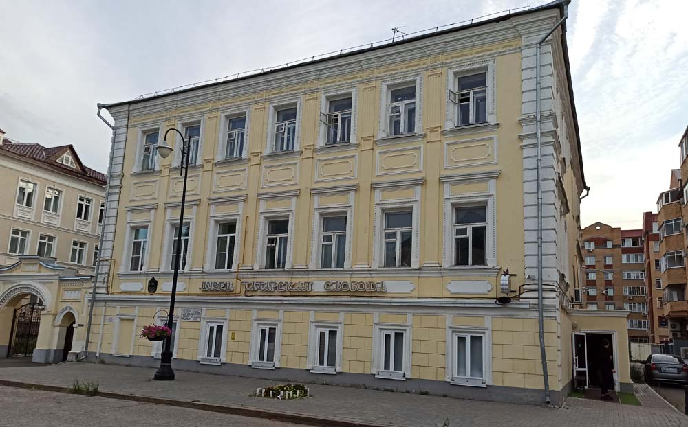 Музей татарская слобода